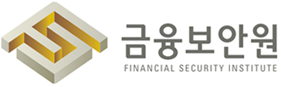 금융보안원 FINANCIAL SECURITY INSTITUTE